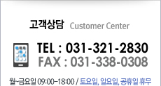 Customer Center, TEL:031-321-2830, FAX:031-338-0309, Monday~Friday 09:00-18:00 Do not work at Saturday, Sunday, Holiday